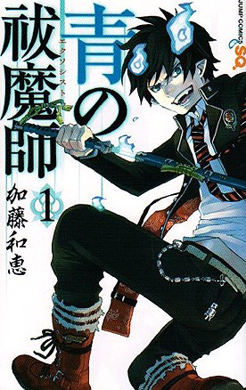 AO NO EXORCIST © 2009 by Kazue Kato / SHUEISHA Inc.