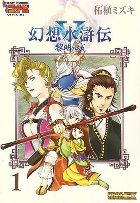 SUIKODEN V © 1995-2002 Konami Digital Entertainment Co., Ltd © 2008 Mizuki Tsuge / ENTERBRAIN, Inc.)