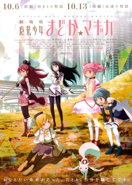 © Magica Quartet / Aniplex, Madoka Movie Project